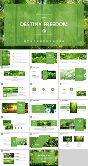 绿色森林小清新通用模板