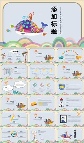 多彩卡通插画教学课件PPT模板