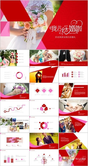 红色婚礼庆典PPT模板
