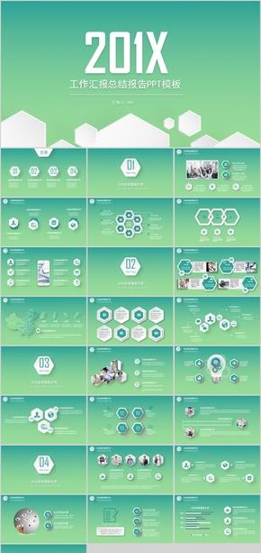 绿色简洁工作汇报PPT模板