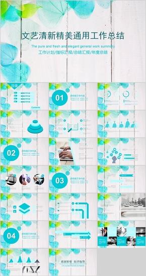 蓝色清新文艺风PPT模板