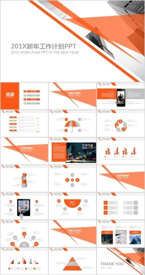 橙色建筑新年工作计划PPT模板