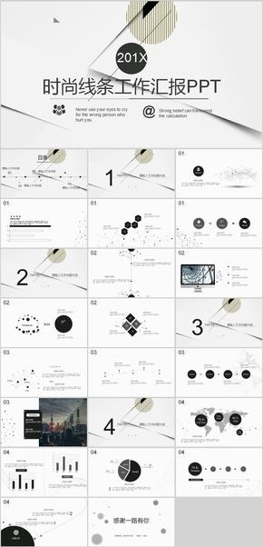 黑白时尚线条工作汇报PPT模板