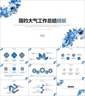 蓝色淡雅花瓣工作总结时尚商务通用PPT模板