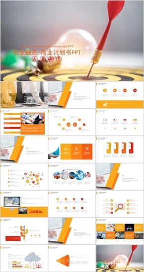 橙色创业融资PPT模板