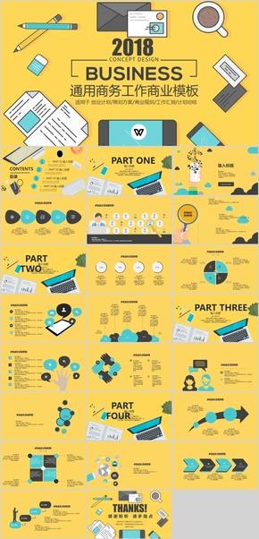 黄色创意矢量商务通用PPT模板