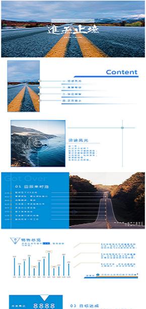 蓝色高科技简约员工工作报告PPT模板