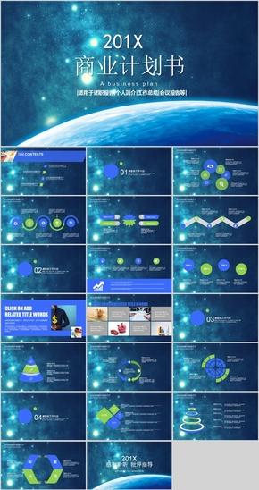 蓝色星空商业计划书PPT模板