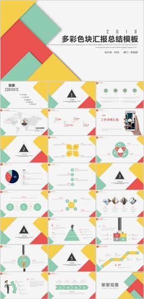 彩色多边形小清新时尚高端商务通用PPT模板