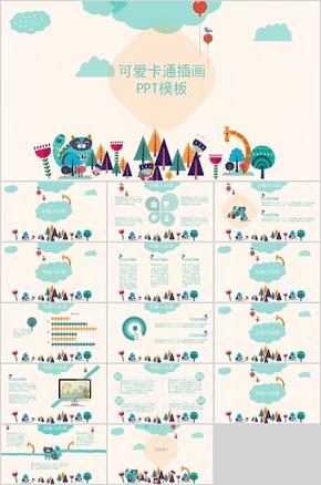 蓝色插画风可爱PPT模板