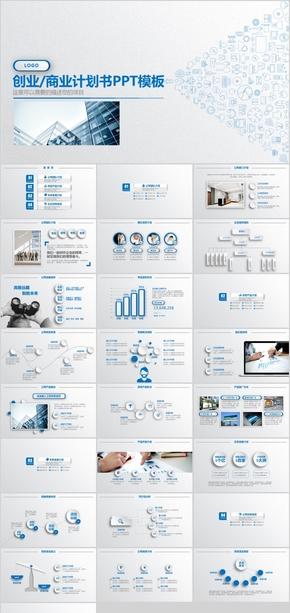 蓝色微立体商务工作汇报简约PPT动画模板