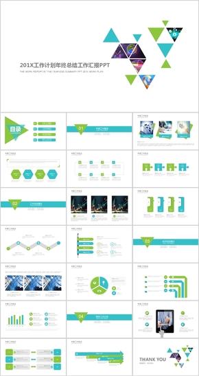 蓝色工作总结PPT模板