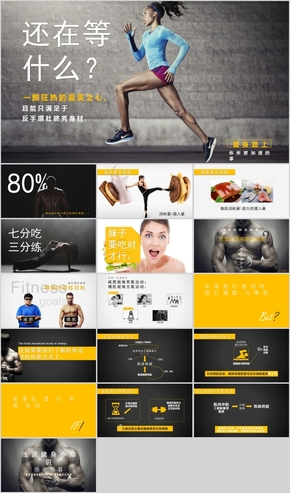 灰色运动减肥瘦身行业PPT模板