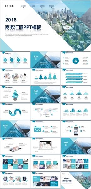 蓝色现代化时尚商务风工作汇报通用PPT模板