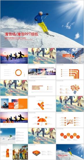 橙色滑雪行业PPT模板