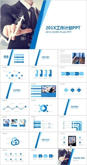 蓝色工作计划PPT模板