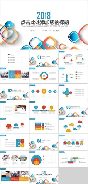 蓝色多页实用多场景商务办公通用PPT模板