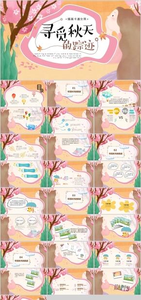 粉色艺术插花风可爱教学课件PPT模板