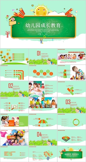 绿色卡通幼儿成长教育PPT模板