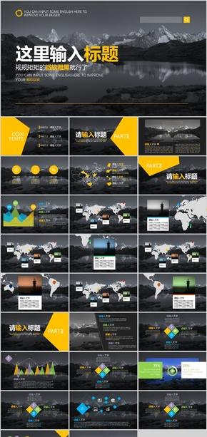 黄色全图型背景商务通用PPT模板