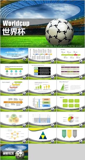 绿色世界杯PPT模板