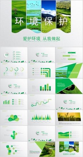 绿色保护环境环保PPT模板