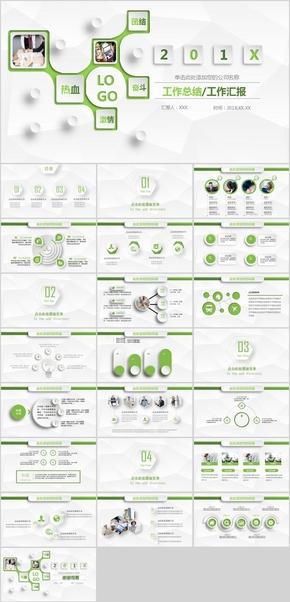 绿色精美微立体工作总结PPT模板