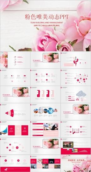 粉色花卉PPT模板