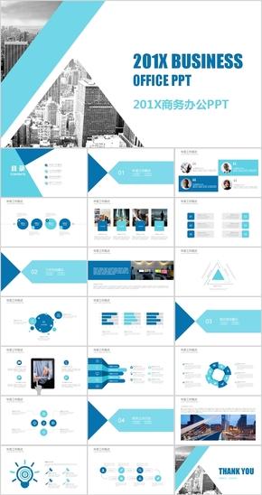 藍色商務建筑PPT模板