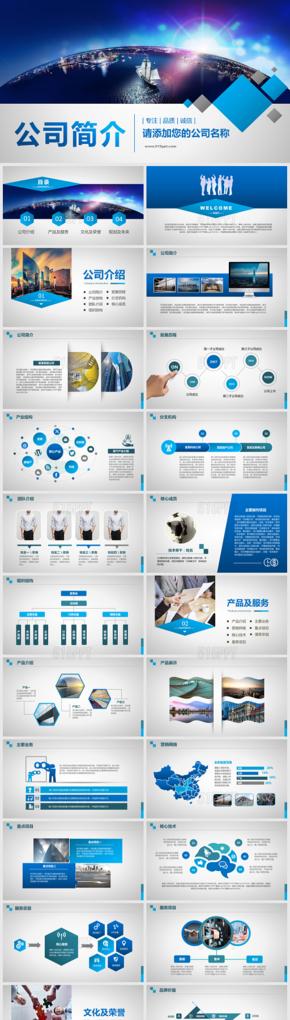 蓝色公司介绍产品PPT模板