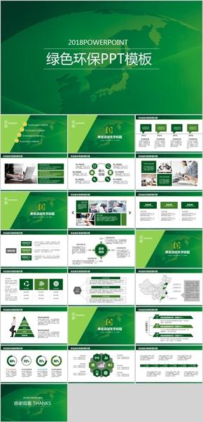 绿色清新简约自然环境环保通用PPT动画模板