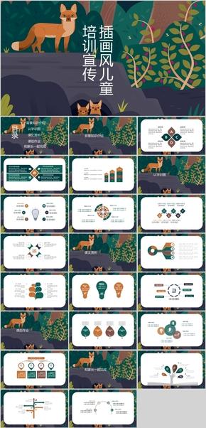 绿色插画可爱教学课件PPT模板
