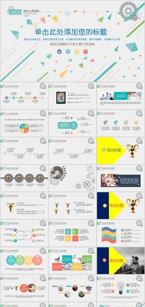 多彩主题小清新简洁绚丽工作总结商务通用PPT动画模板