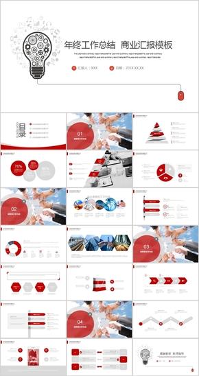 红色创意灯泡年终总结PPT模板