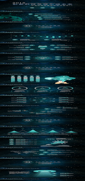 蓝色星空商务工作总结PPT模板