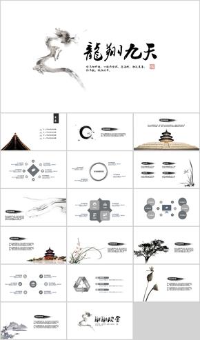 黑白简洁中国风PPT模板