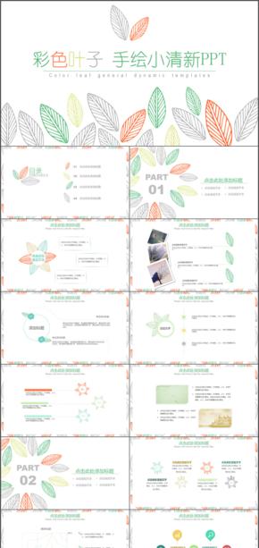 小清新彩色叶子环保简洁PPT模板