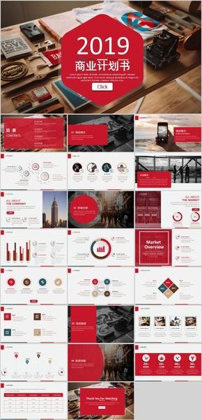 紅色時尚雜志風PPT模板