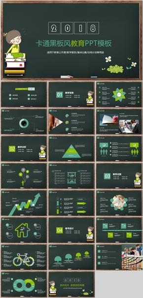 绿色黑板卡通幼儿园小学教学课件通用PPT模板