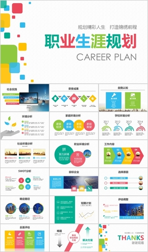 多彩职业生涯规划教师课件小清新简约通用PPT模板