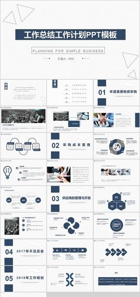 蓝色工作计划时尚大气商务通用PPT模板