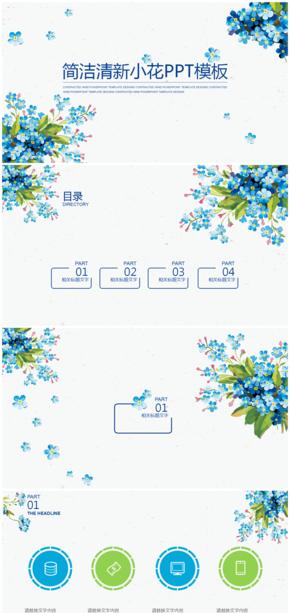 蓝色小清新PPT模板