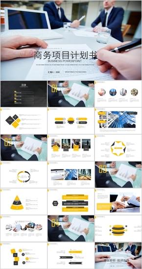 黄色商务计划书PPT模板