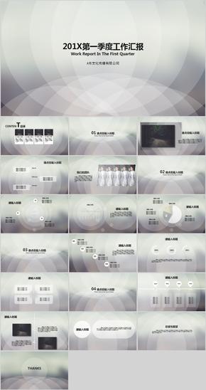 灰色简洁半透明工作汇报PPT模板