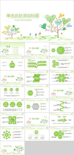 绿色可爱小清新心形PPT模板