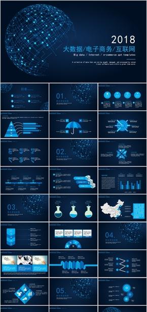 蓝色互联网大数据电子商务PPT模板