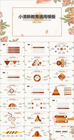 橙色小清新花朵淡雅学校教师教学课件通用PPT动画模板