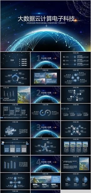 藍色星空科技PPT模板