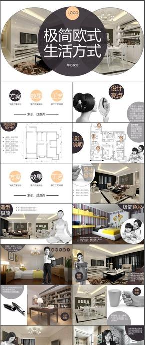 极简欧式生活方式室内设计ppt模板18