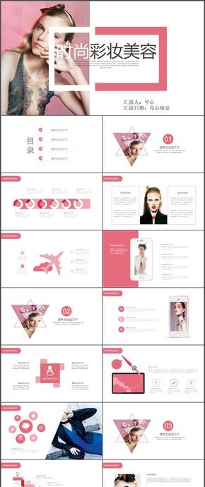 时尚彩妆美容ppt模板2